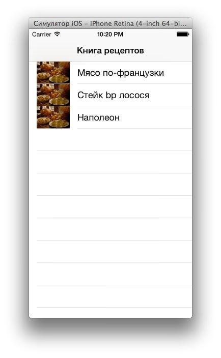 Запущенное приложение Книга рецептов
