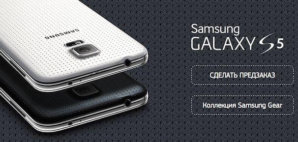 samsung galaxy s5 предзаказ