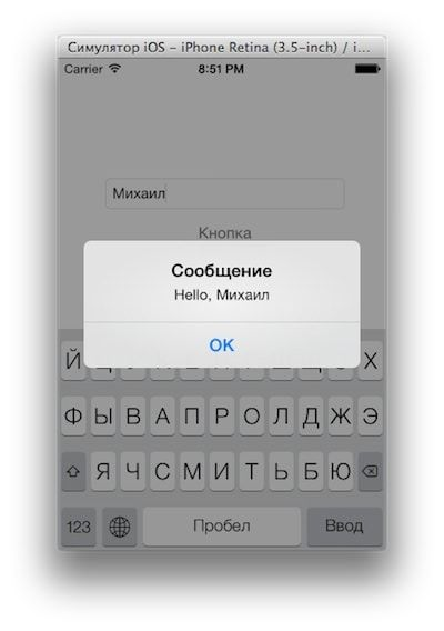 Симулятор iOS