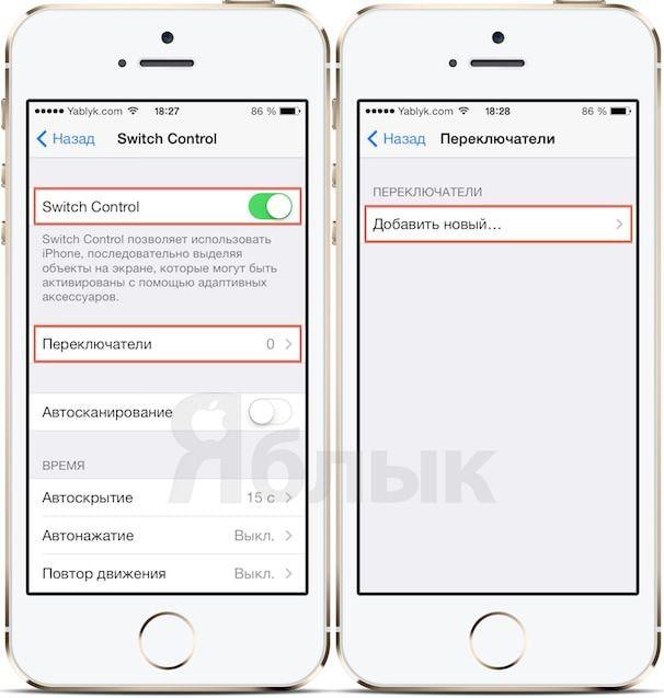 управление головой iPhone