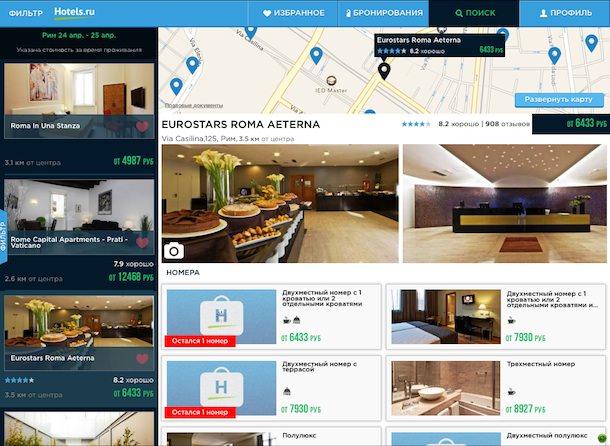 приложение по бронированию отелей для планшета