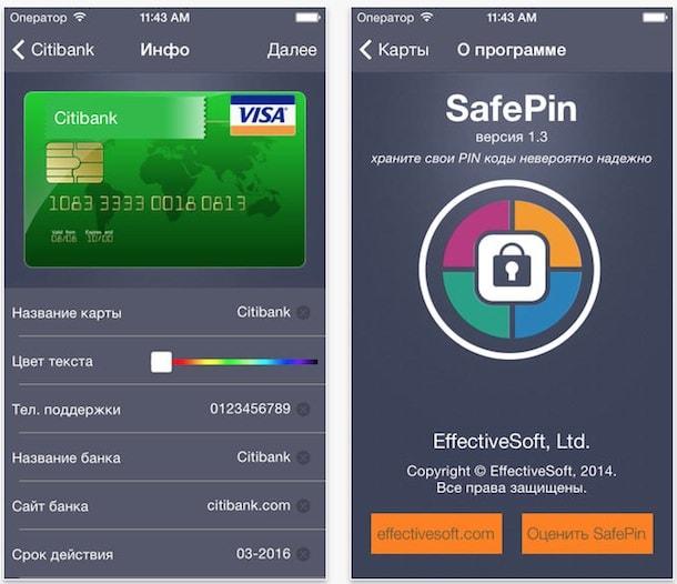 SafePin для iphone