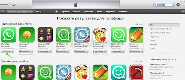 Whatsapp_ipad_2