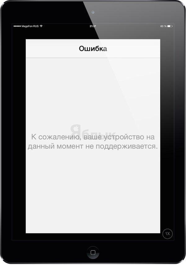 Whatsapp_ipad_7