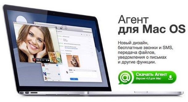 Агента Mail.ru 4.0