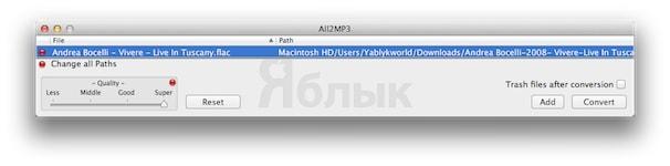 FLAC на Mac OS X