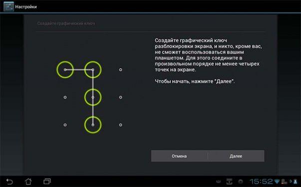 Разблокировка на Android