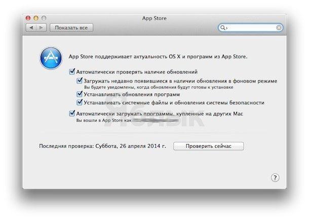 автоматическое обновление программ в OS X