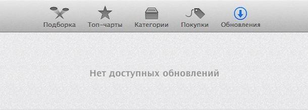 app store mac os x