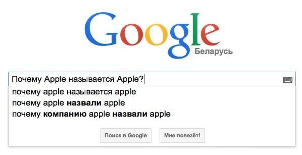 поисковые запросы про Apple