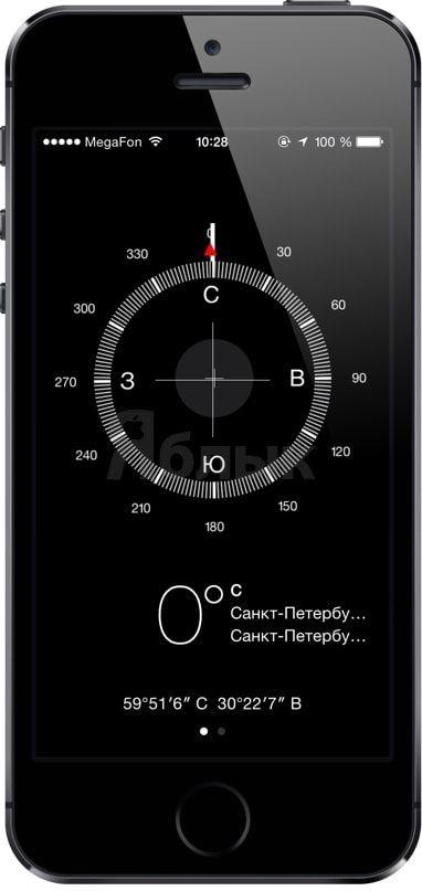 compass_ios7_5