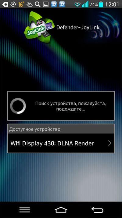 DLNA defender smart transmitter x1