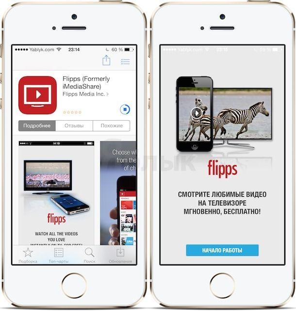 flipps для iPhone