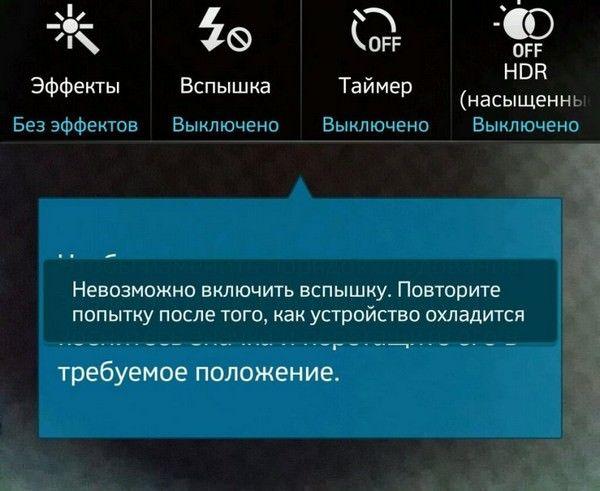 проблемы с Samsung Galaxy S5