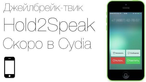 Hold2Speak