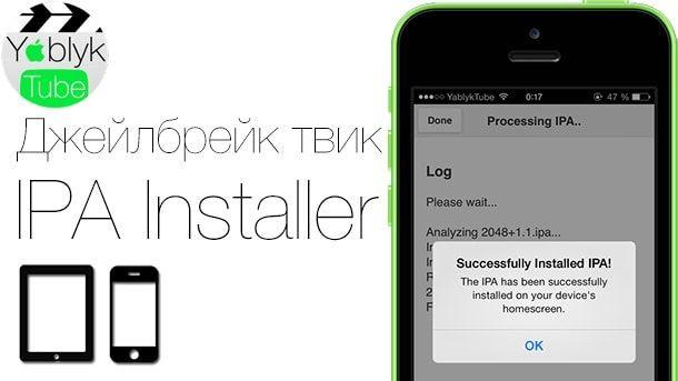 Ipa Installer