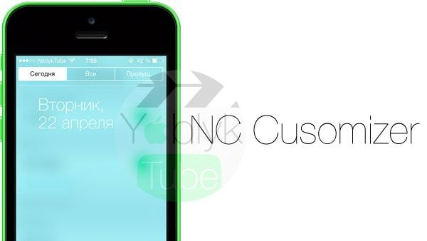 NC Customizer