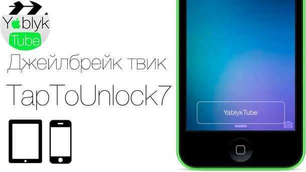 TapToUnlock7