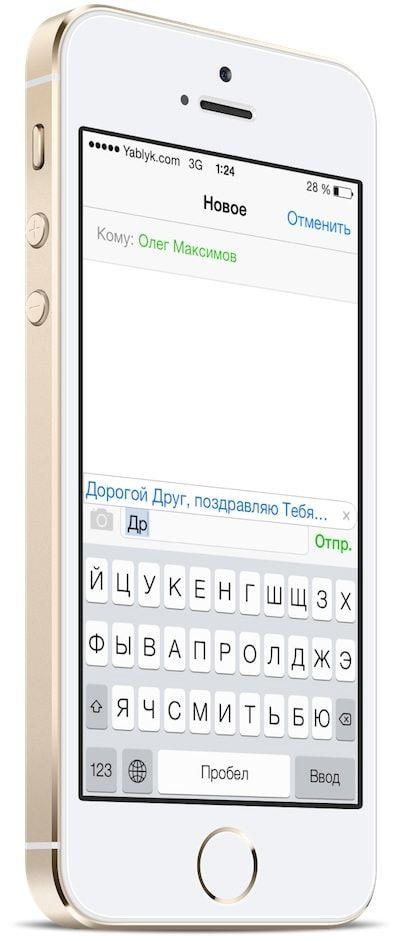 сокращения в iOS 7