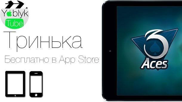 Тринька для iOS