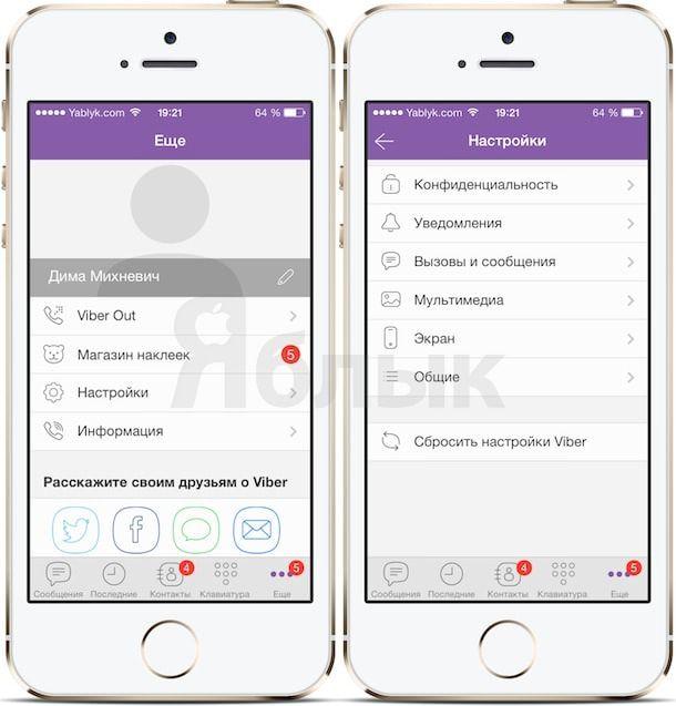 viber для iphone iOS 7