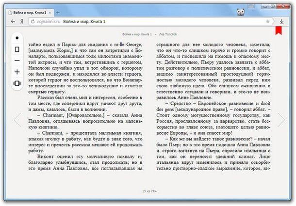 Яндекс.Браузер 14.4