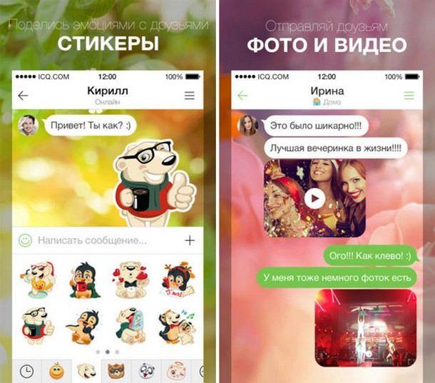 Новая версия ICQ для iOS