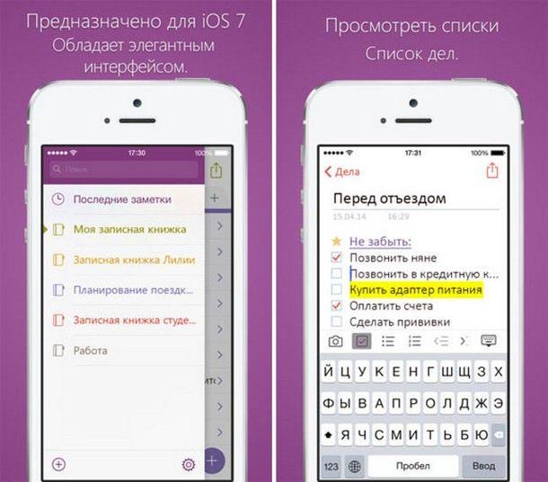 iOS-приложение One Note