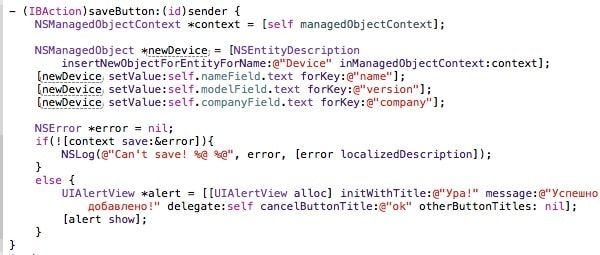 code-save-core-data