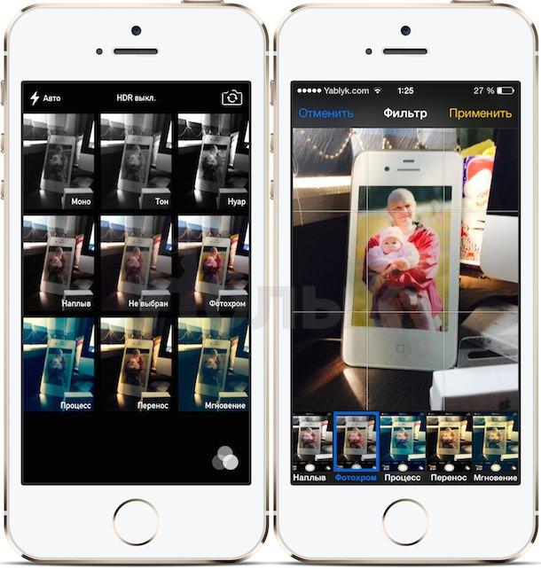 Фильтры в камере на iPhone