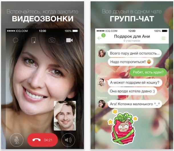 icq для iphone ipad