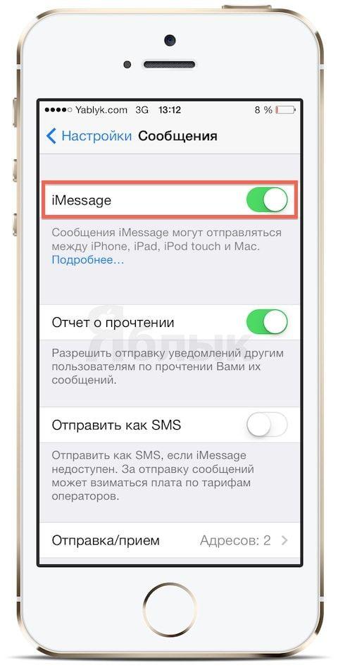 iMessage iphone yablyk