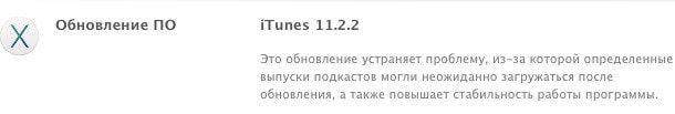 Скачать iTunes 11.2.2