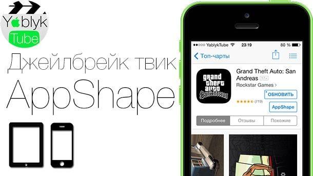 AppShape
