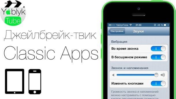 Classic Apps