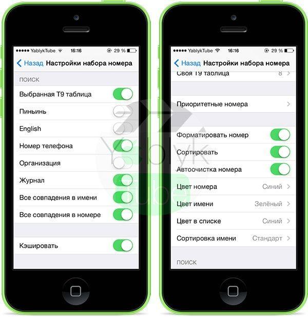 KuaiDial iOS 7