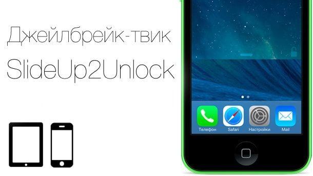 SlideUp2Unlock