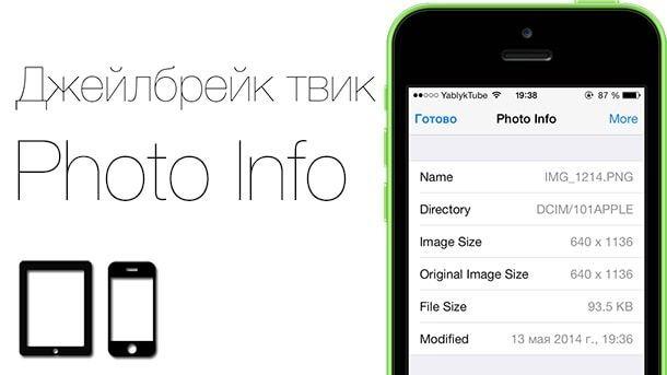 Photo Info