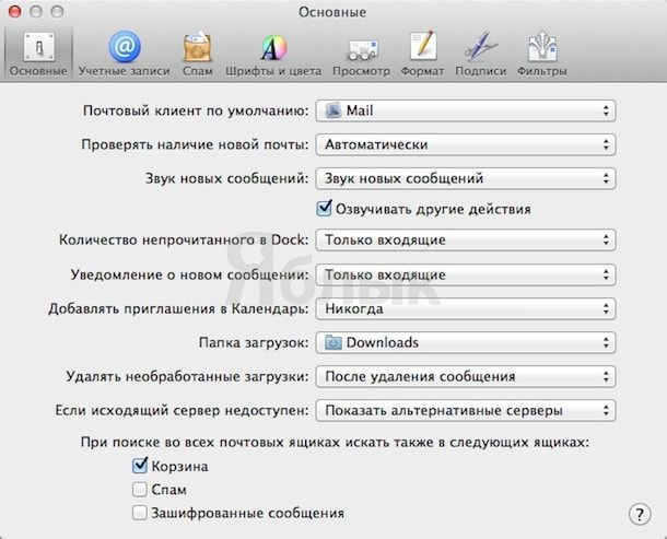 mail_mac_default_1