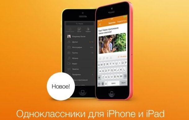 одноклассники для iPhone и iPad
