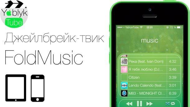 FoldMusic