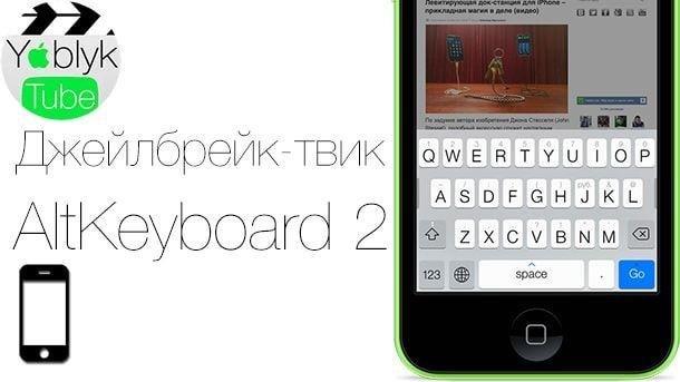 AltKeyboard 2
