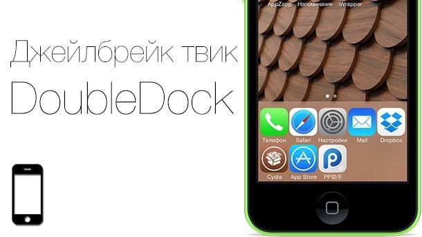 DoubleDock