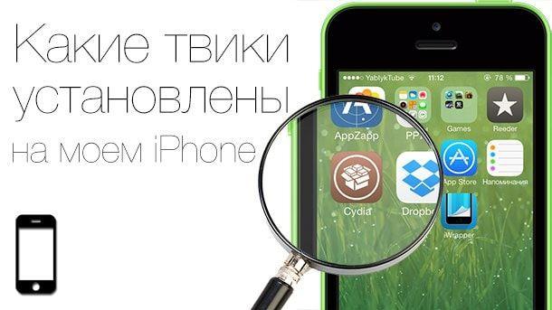Обзор твиков для iOS 7