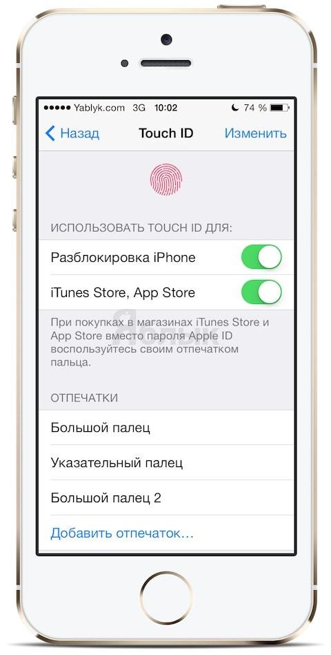 Touch ID на iOS 7.1.1