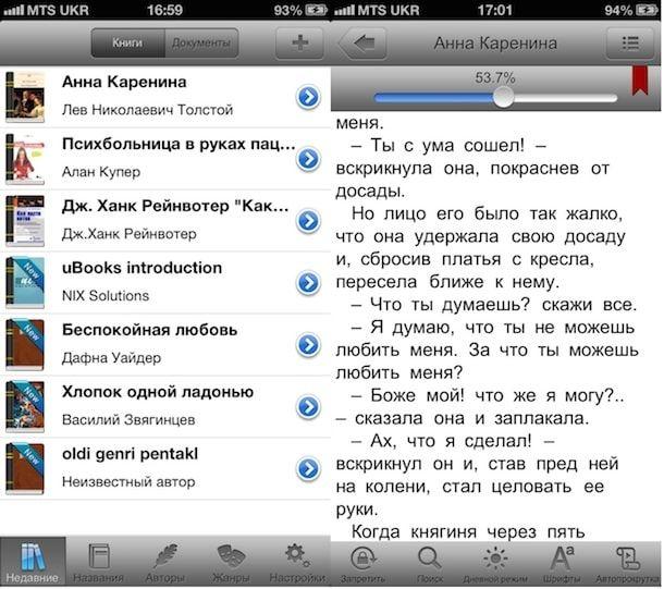 uBooks XL лучшая читалка в формате fb2