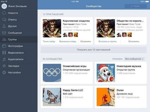 Вконтакте для iPhone и iPad