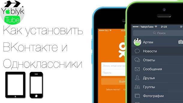Как установить Вконтакте и Одноклассники на iPhone и iPad