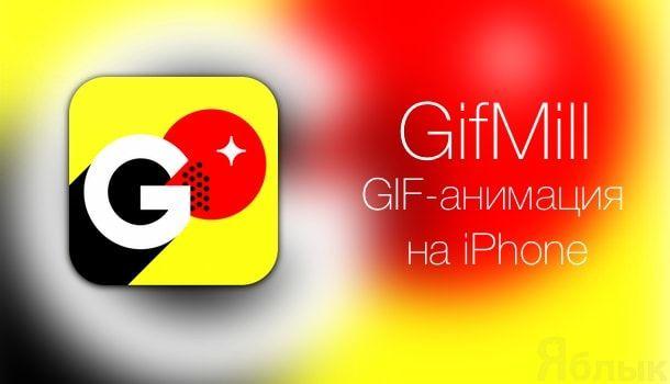 GifMill - создание gif на iphone