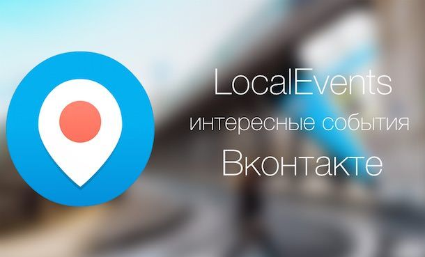 LocalEvents для iphone